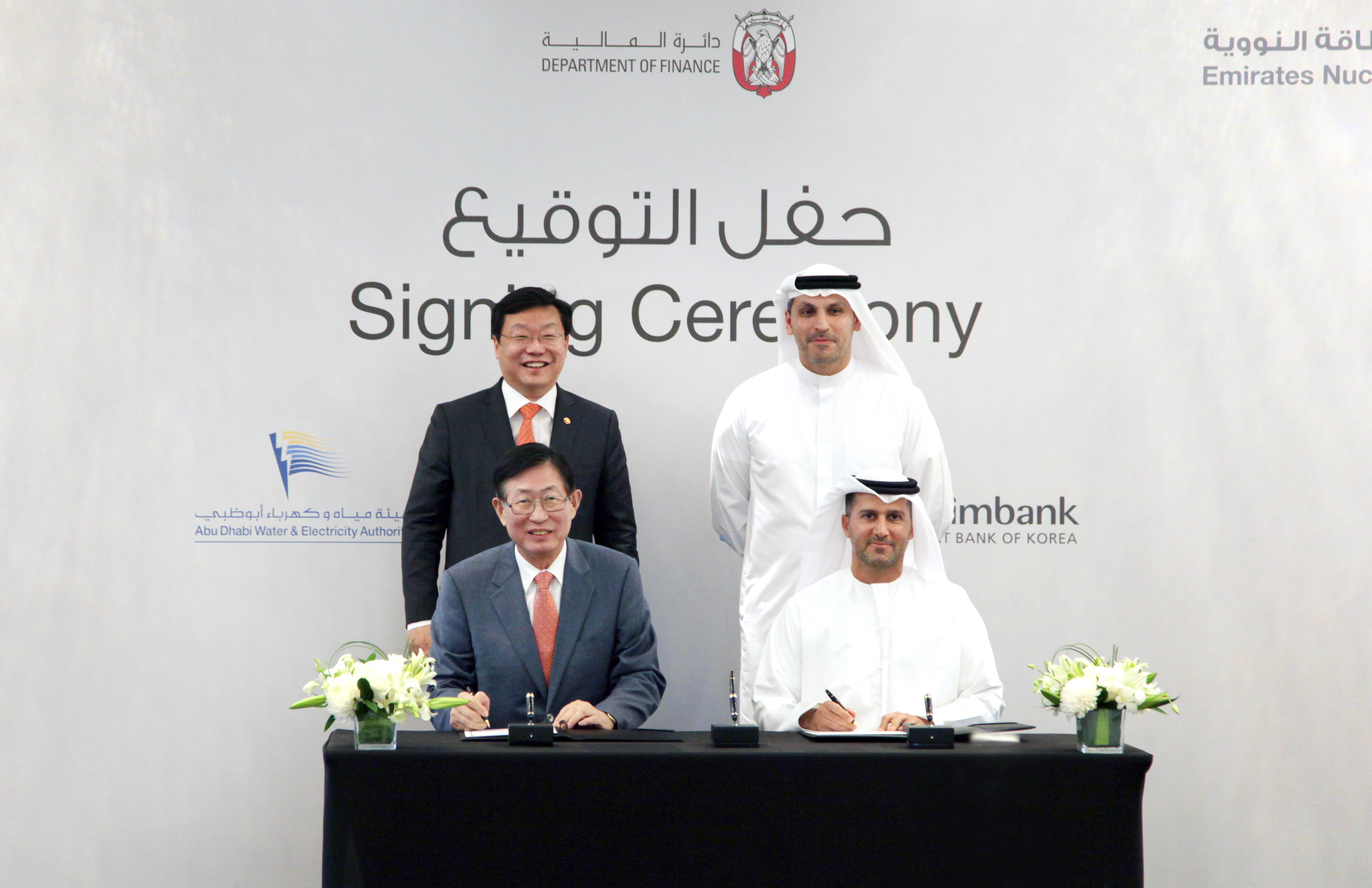 Korea, UAE signs deal to set up JV for Bakarah nuclear plant operation