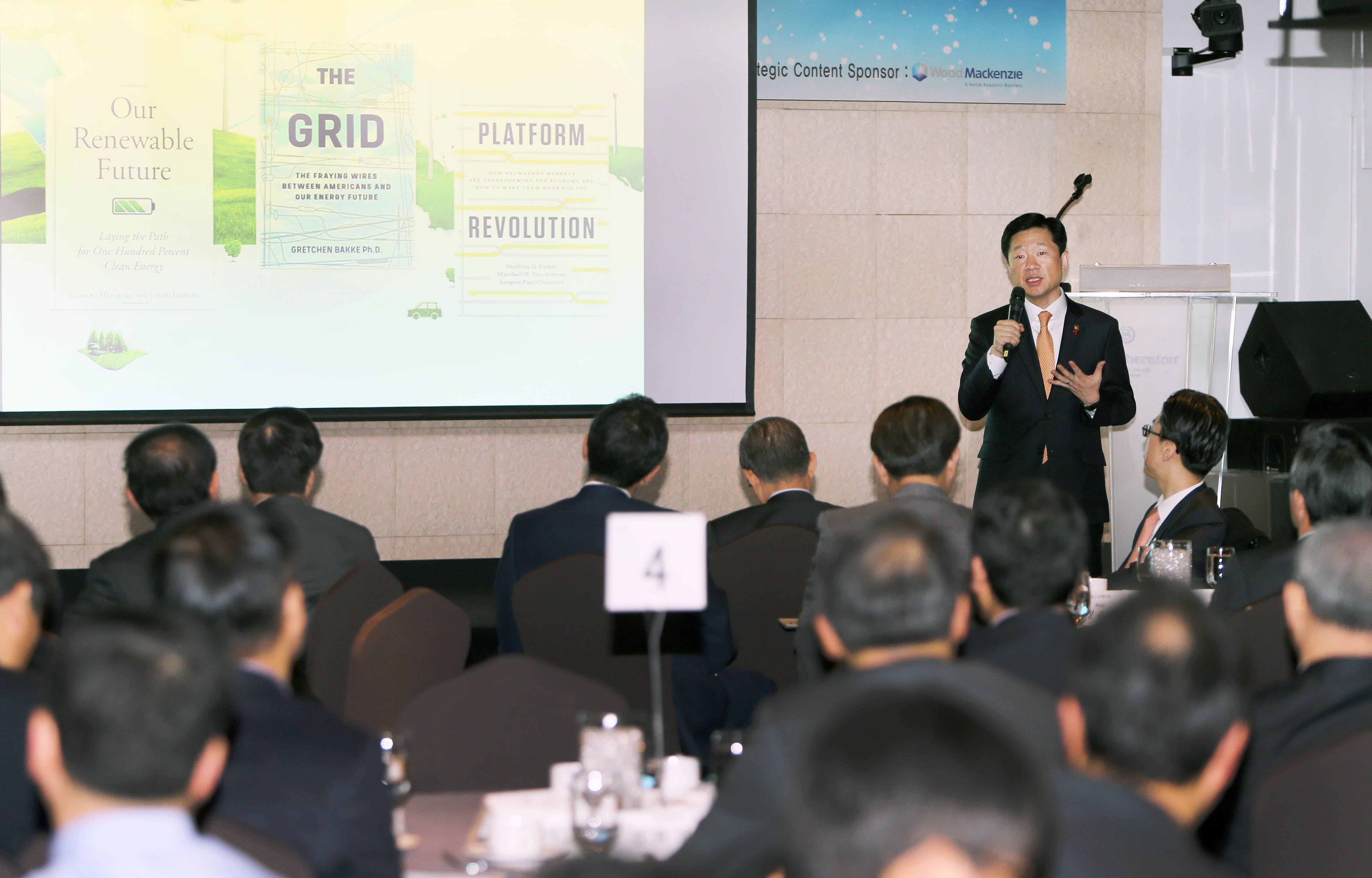 Vice Minister Woo delivers speech at 1st 'Energy Future Forum' for 2017