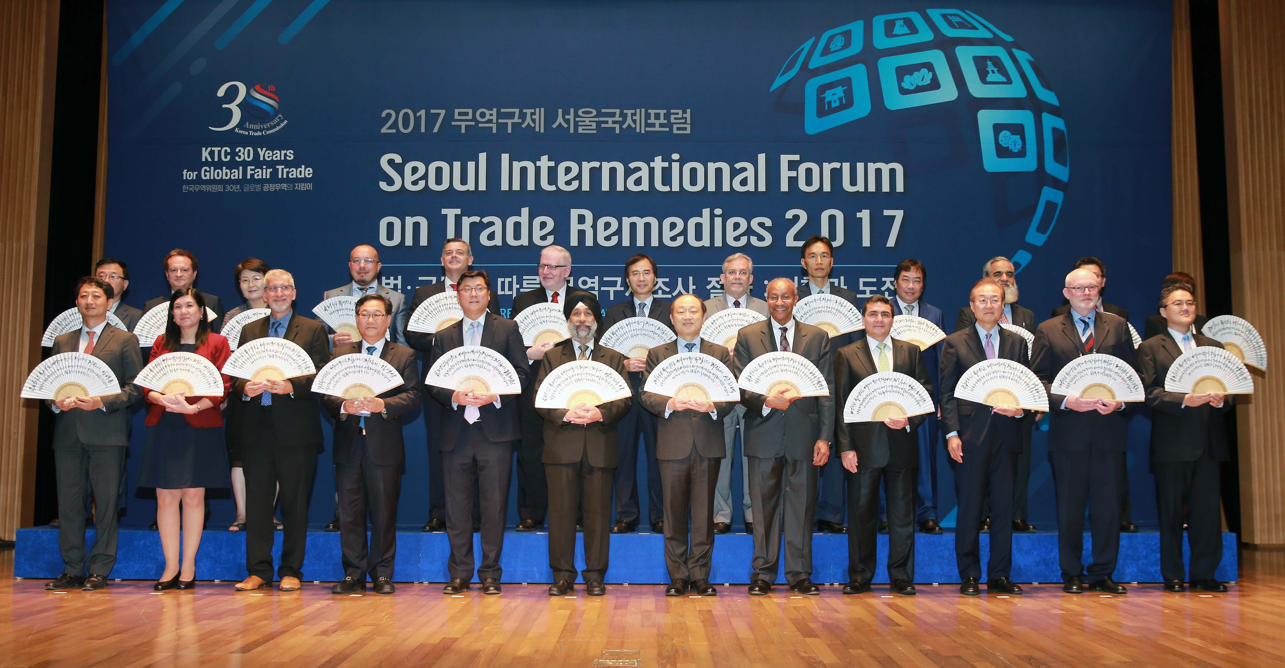 Korea Trade Commission holds 2017 Seoul International Forum on Trade Remedies