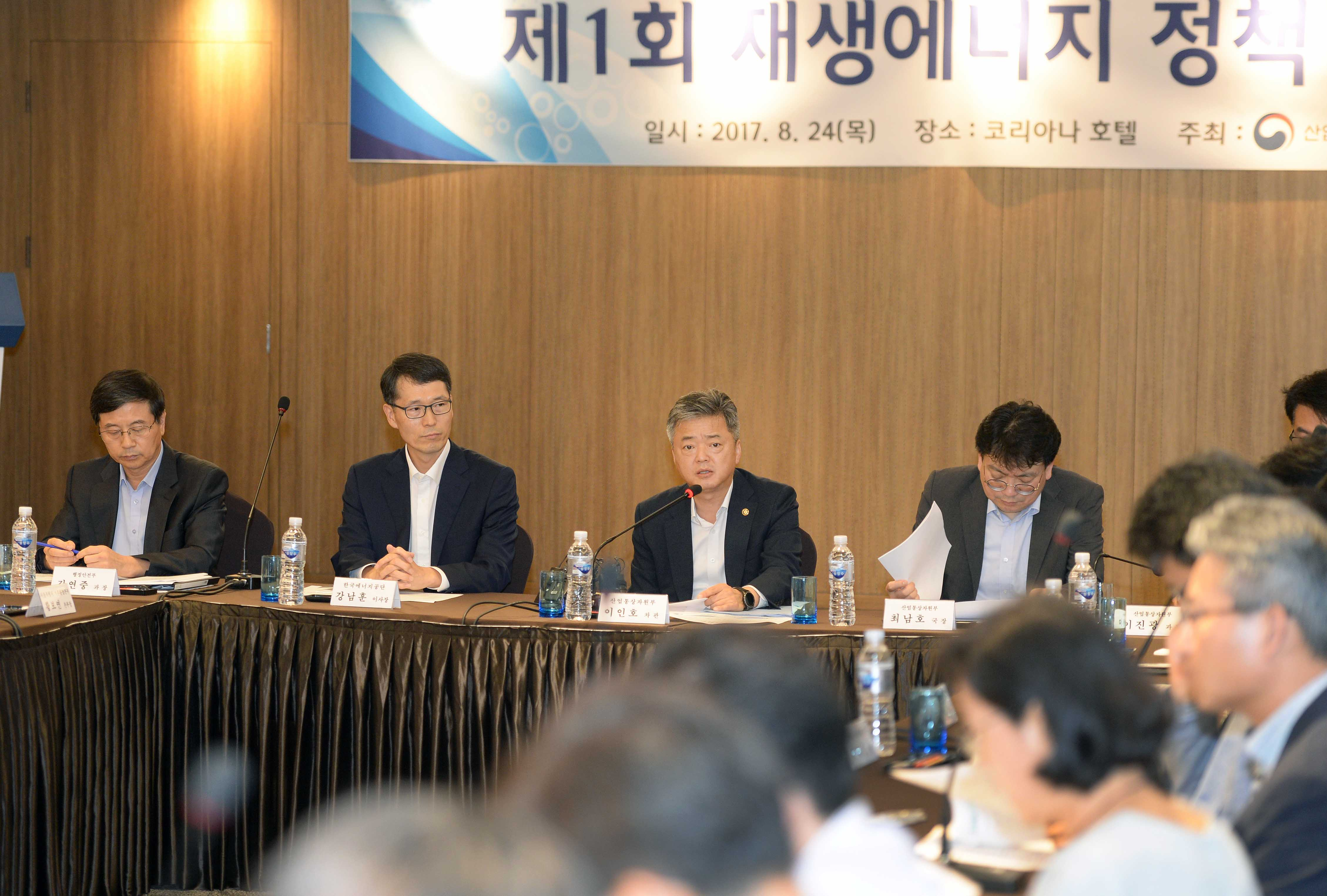 Vice Minister Lee hosts 1st consultative meeting on renewable energy policies