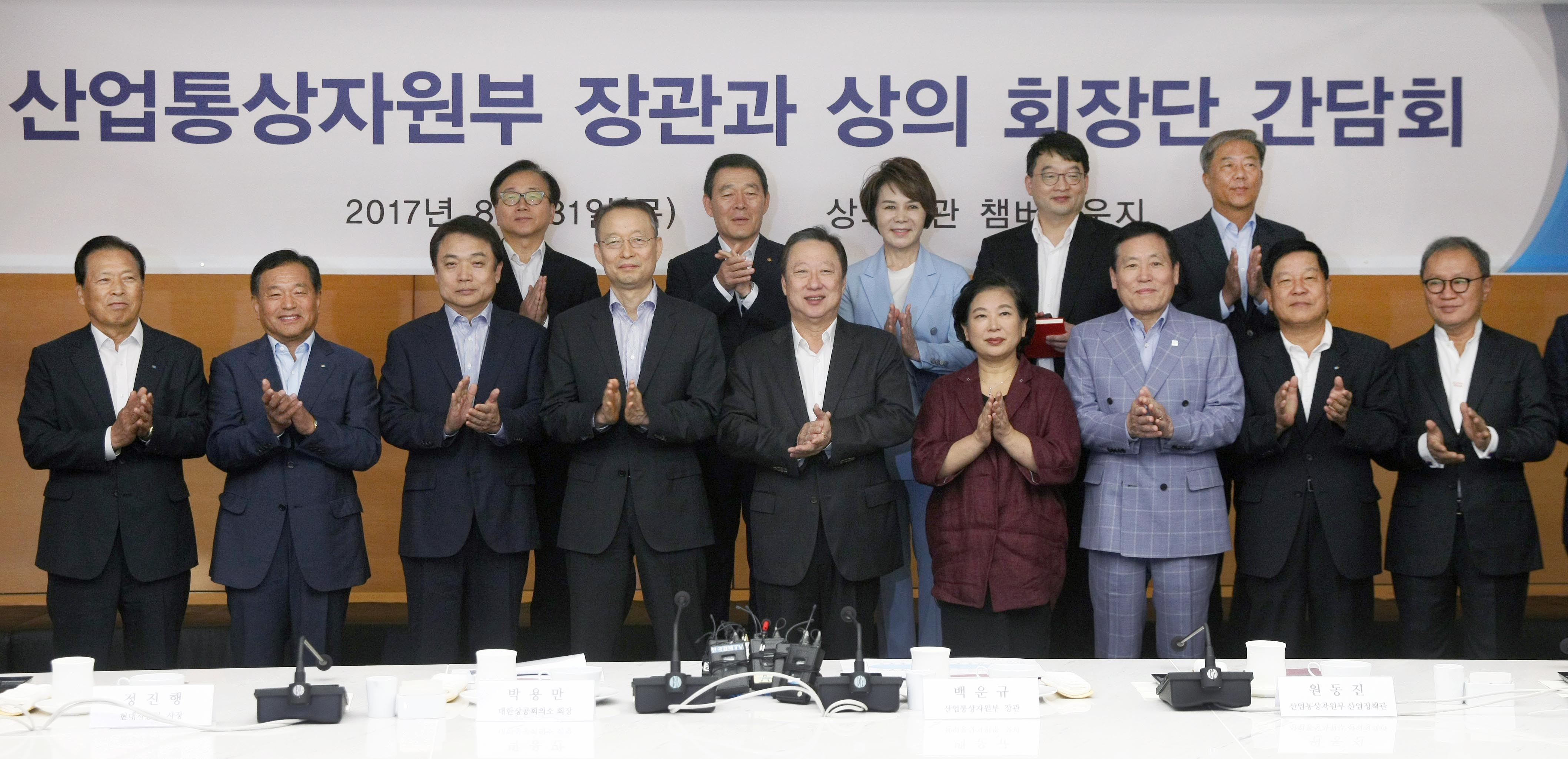 Minister Paik meets business leaders of KCCI