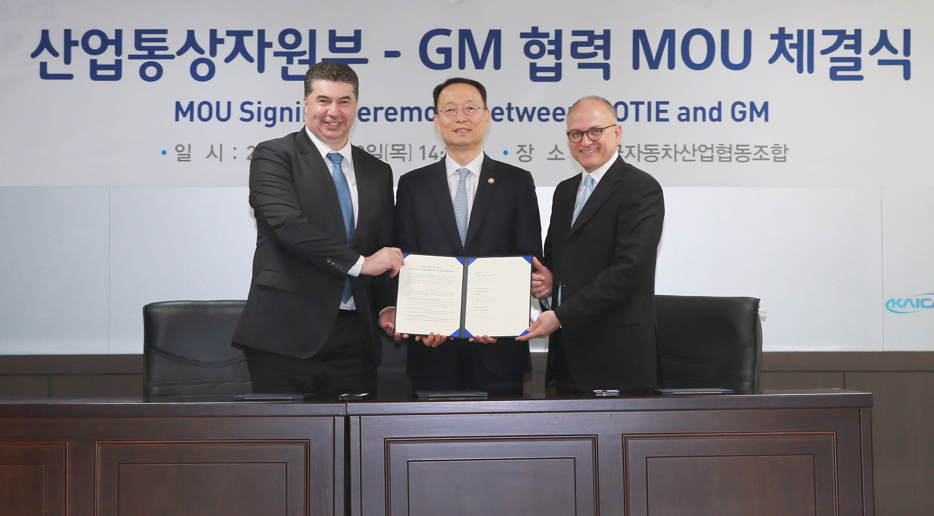 Ministry signs MOU with GM to advance Korean auto industry