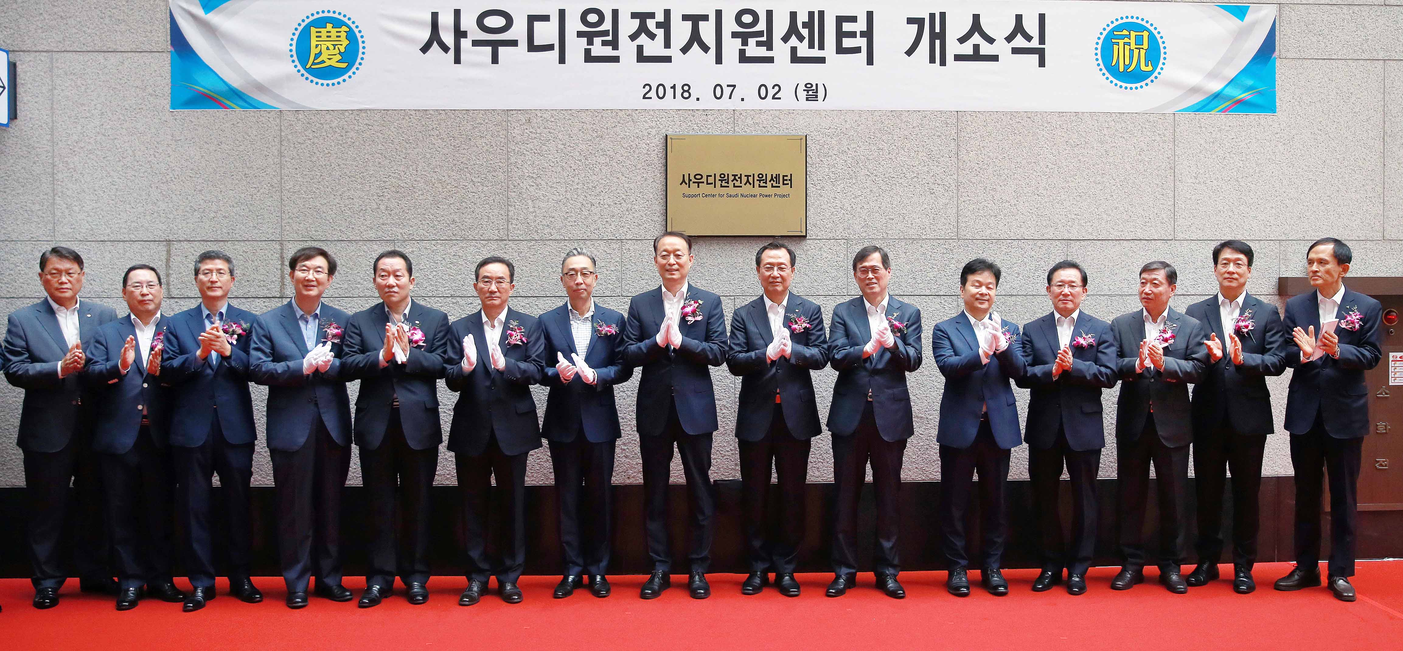 Minister Paik attends launch ceremony for Saudi nuclear project support center