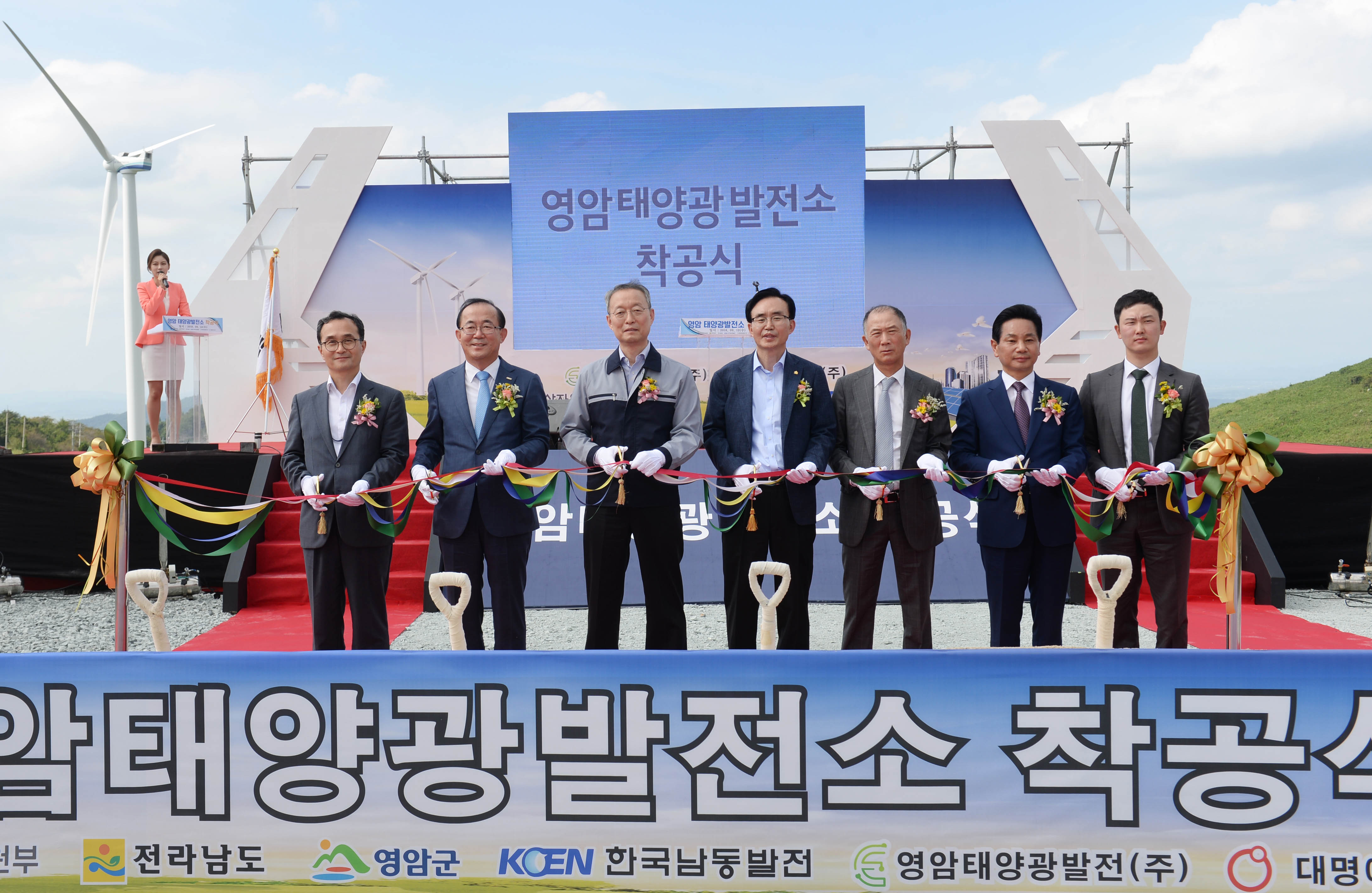 Minister Paik attends groundbreaking ceremony for nation's largest solar power plant