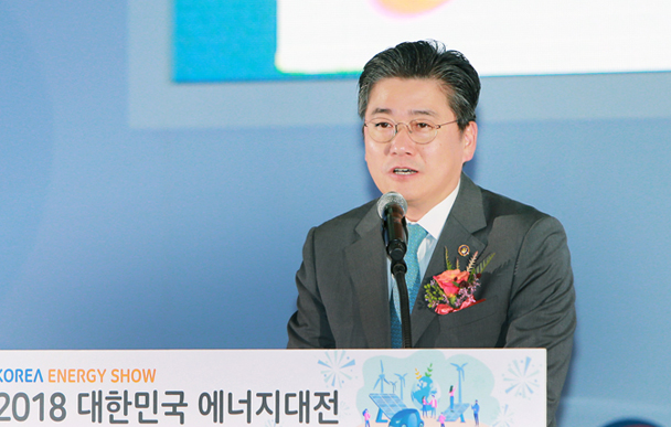 Vice Minister Cheong gives speech at Korea Energy Show 2018