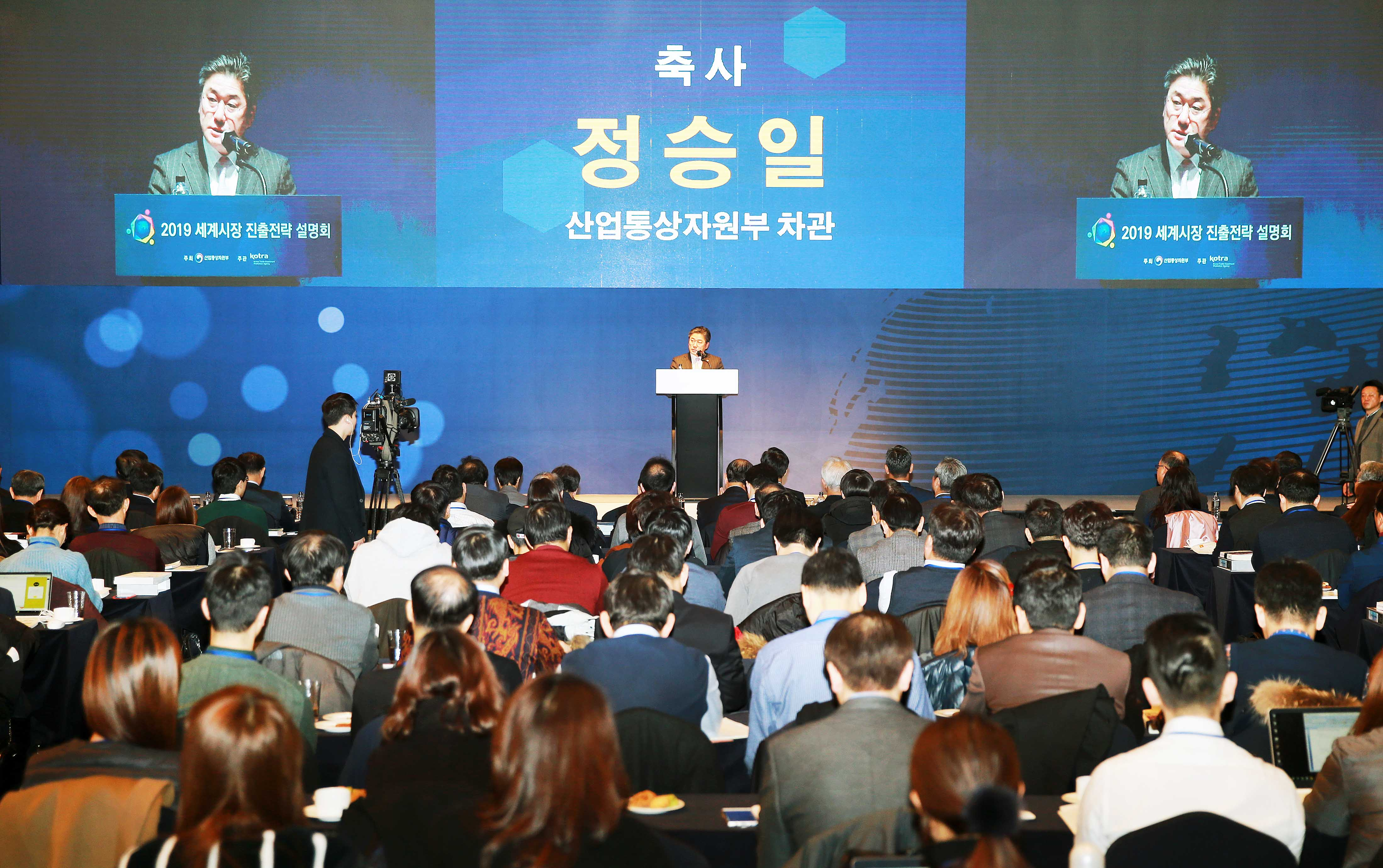 Vice Minister Cheong delivers speech at conference for global market entry strategies  Image 0