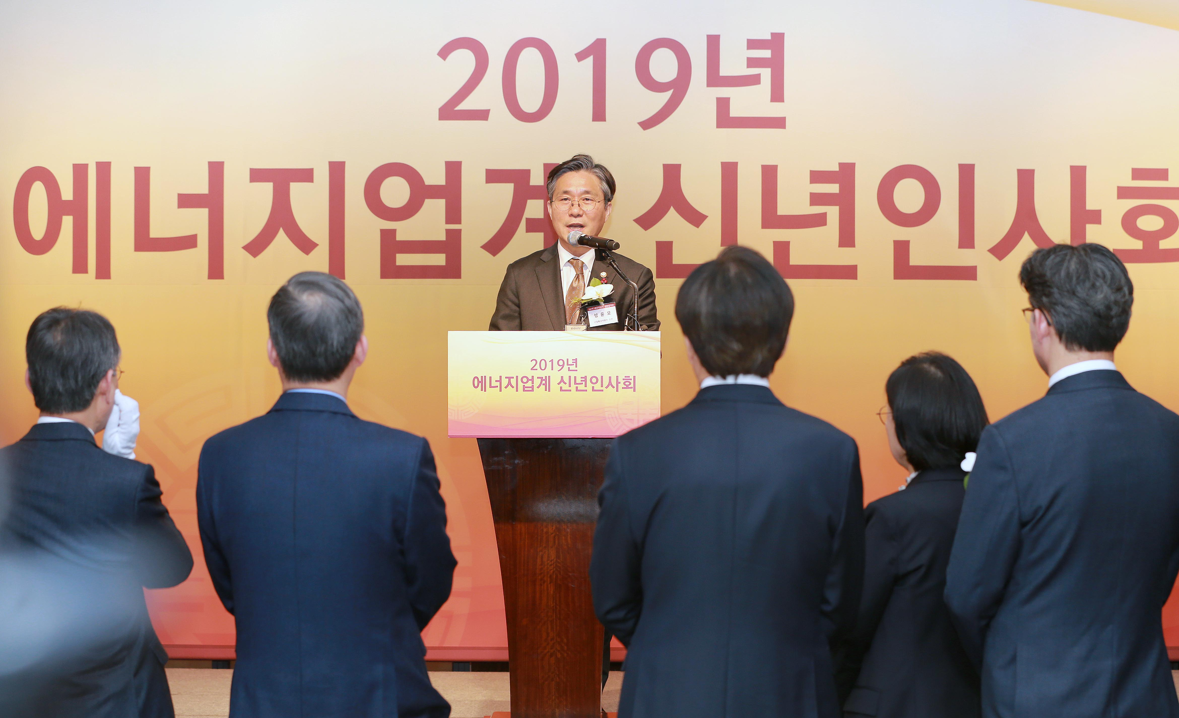 Minister Sung delivers speech to energy industry leaders at New Year's meeting