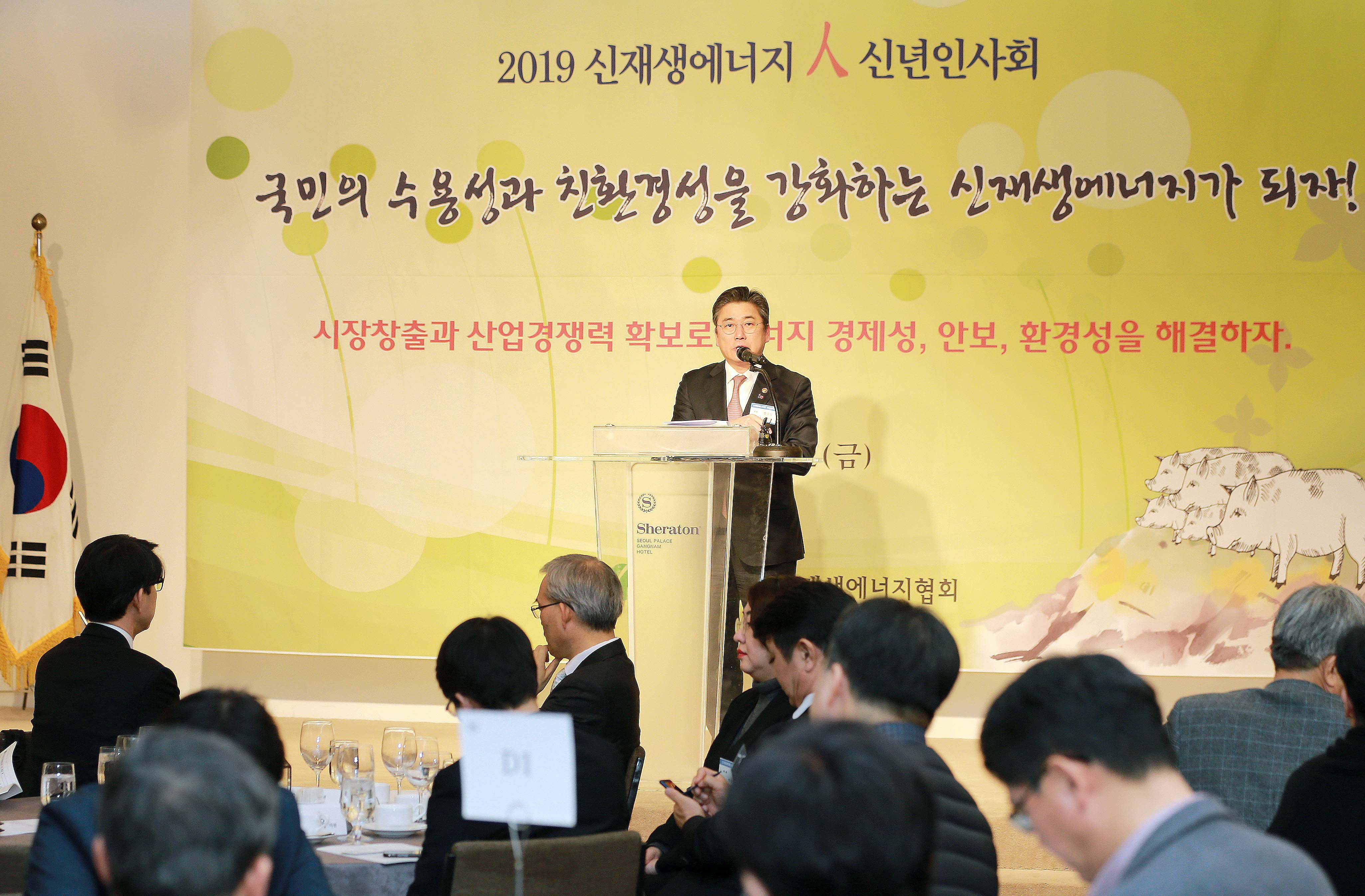Vice Minister Cheong gives New Year's address to representatives of new, renewable energy industry
