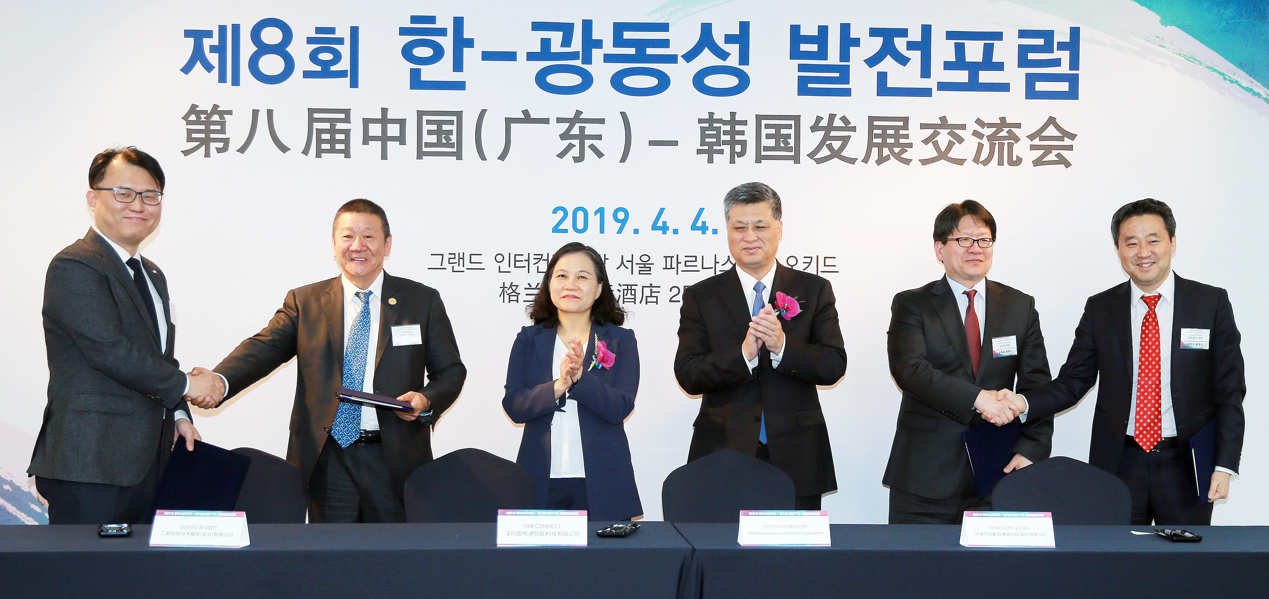 8th Korea-Guangdong Economic and Trade Development Forum takes place in Seoul Image 0