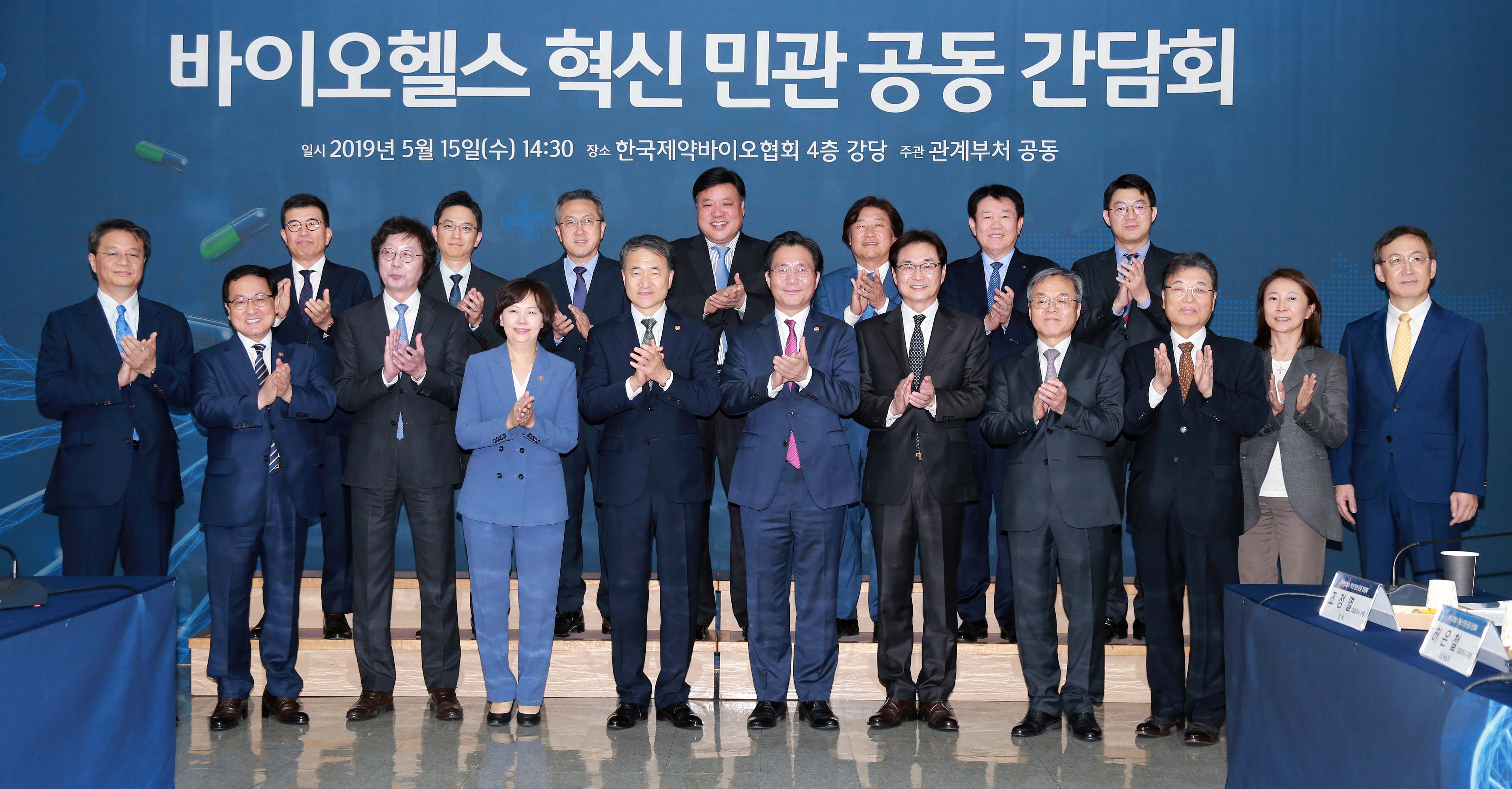 Korea strives to spur innovation in bio-health industry