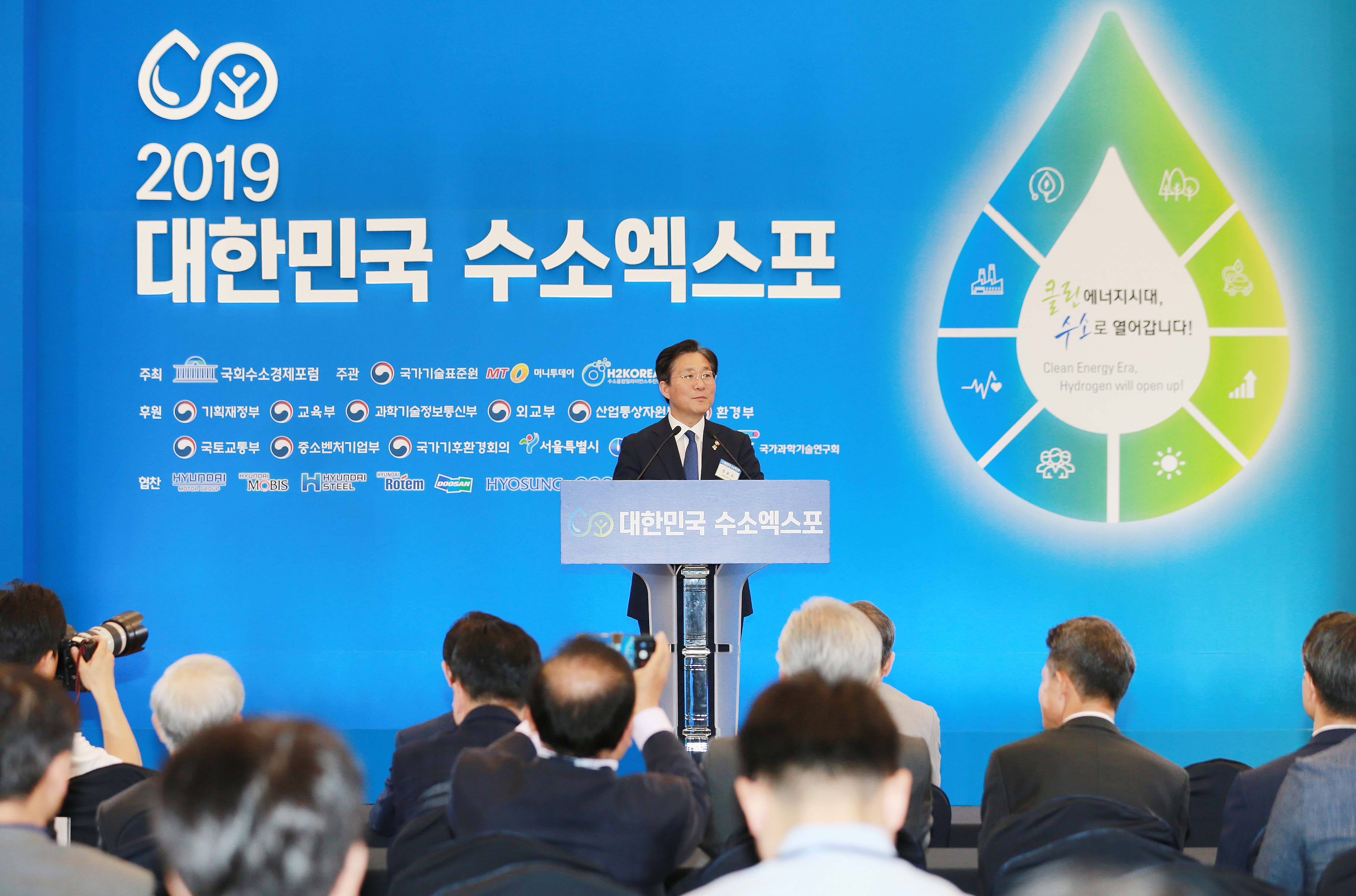 2019 Korea Hydrogen Expo takes place in Seoul Image 0
