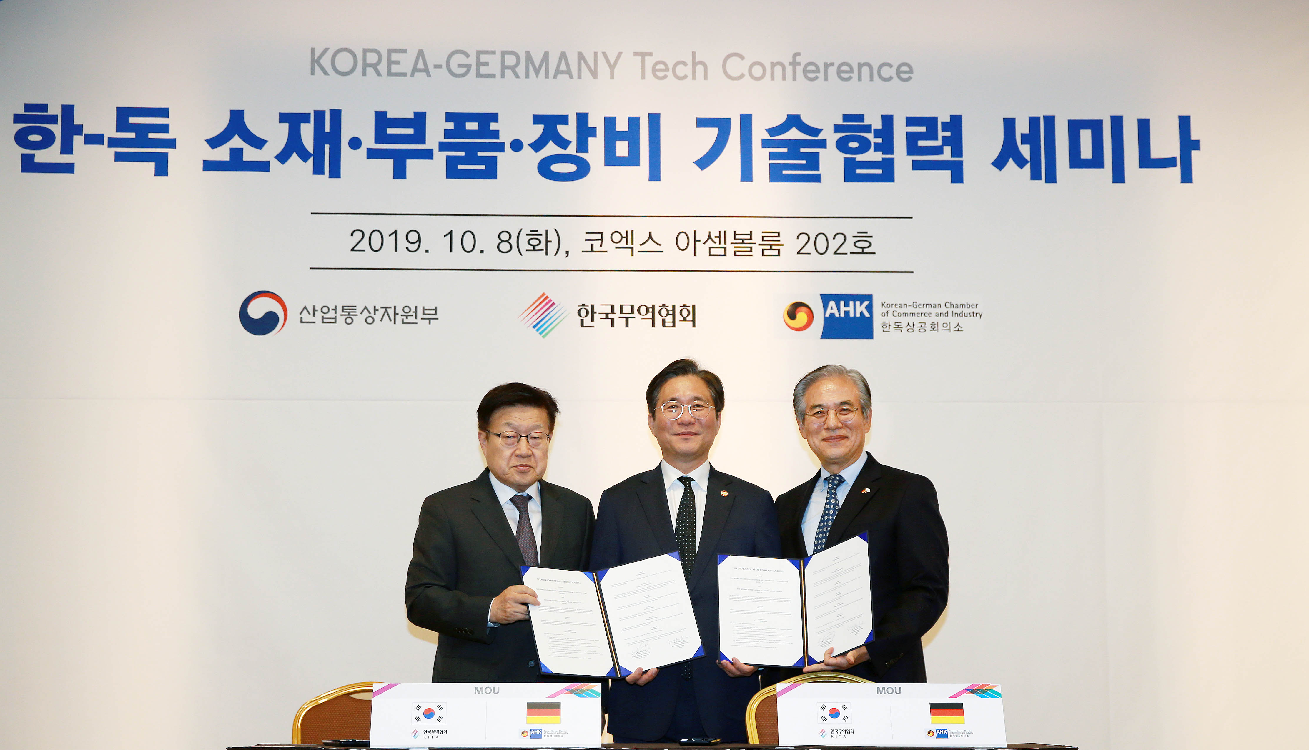 Minister Sung attends Korea-Germany tech conference in Seoul Image 0