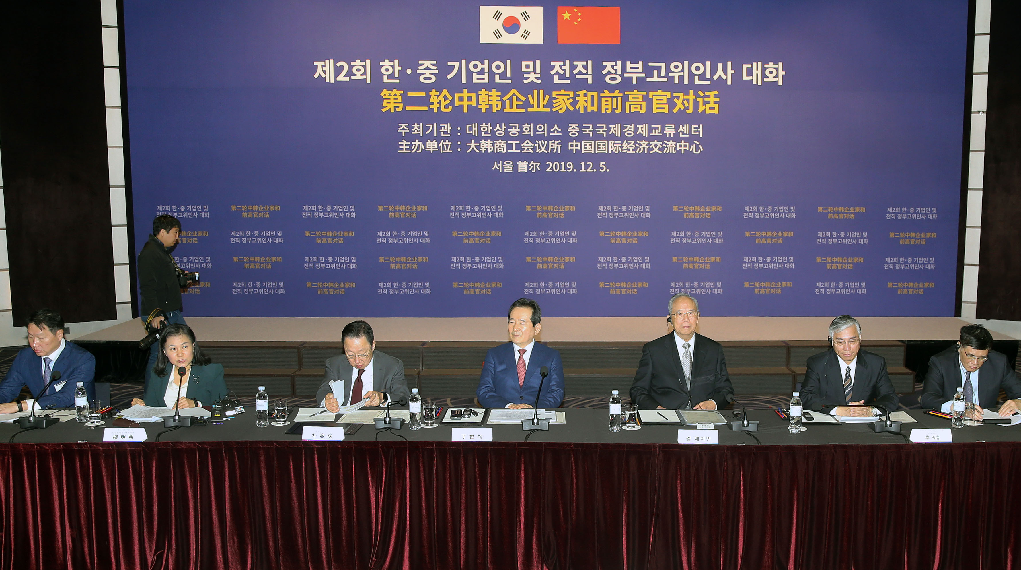 Trade Minister Yoo delivers remarks at 2nd Korea-China Business Leaders and Former Government Officials Dialogue