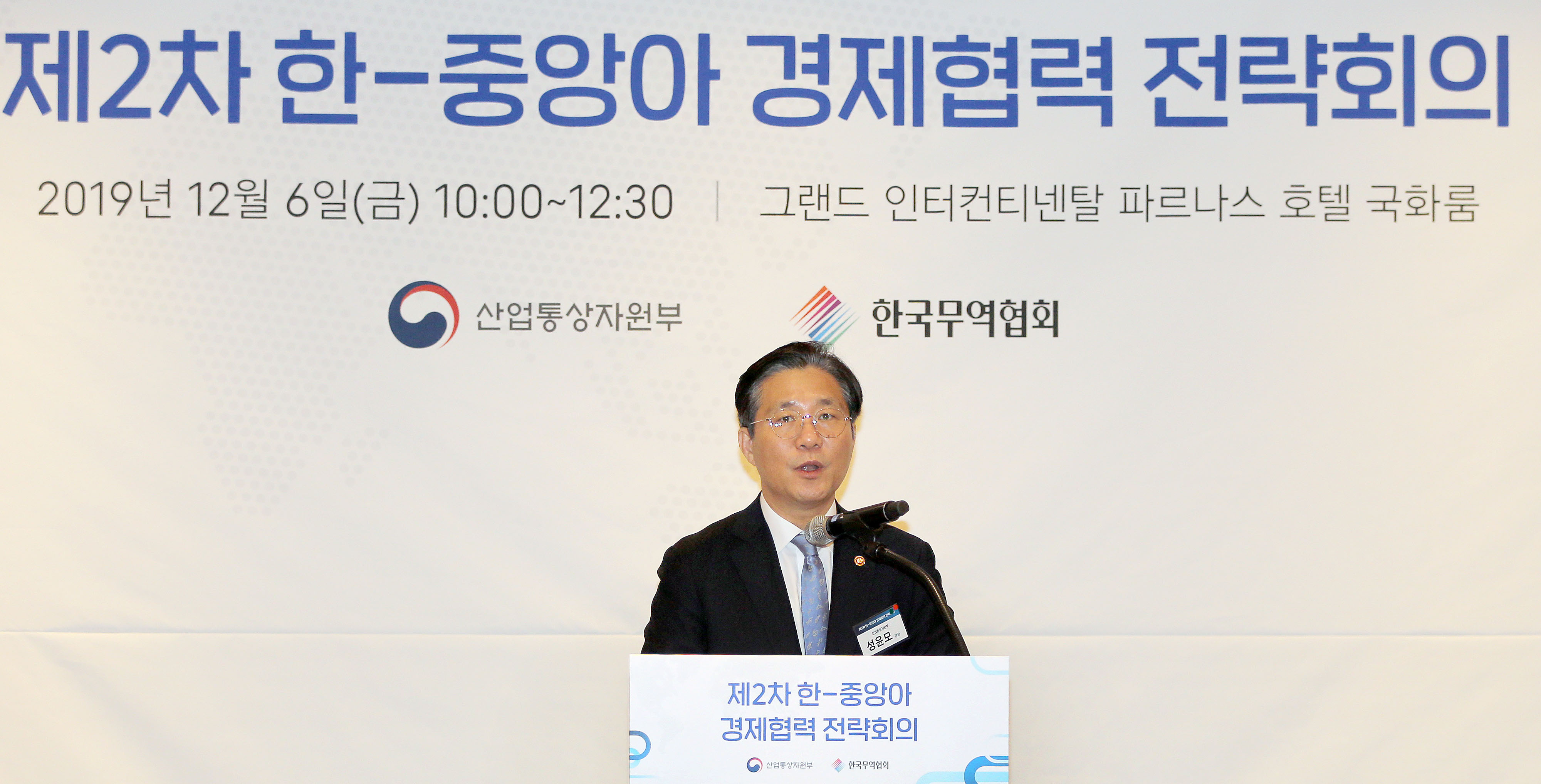 Minister Sung attends 2nd Korea-Central Asia Economic Cooperation Strategy Meeting