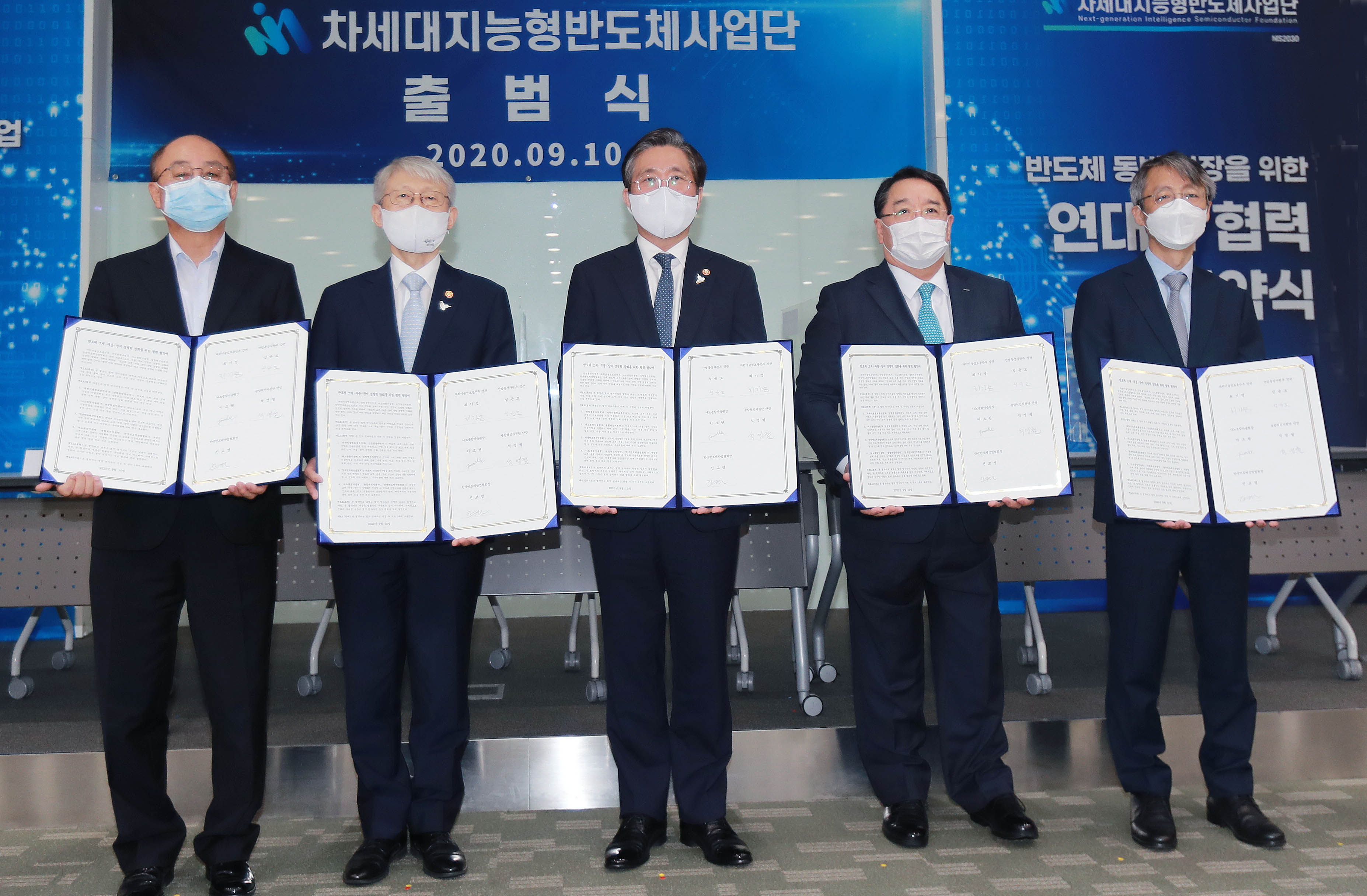MOTIE signs MOU to encourage next generation smart semiconductor development Image 0