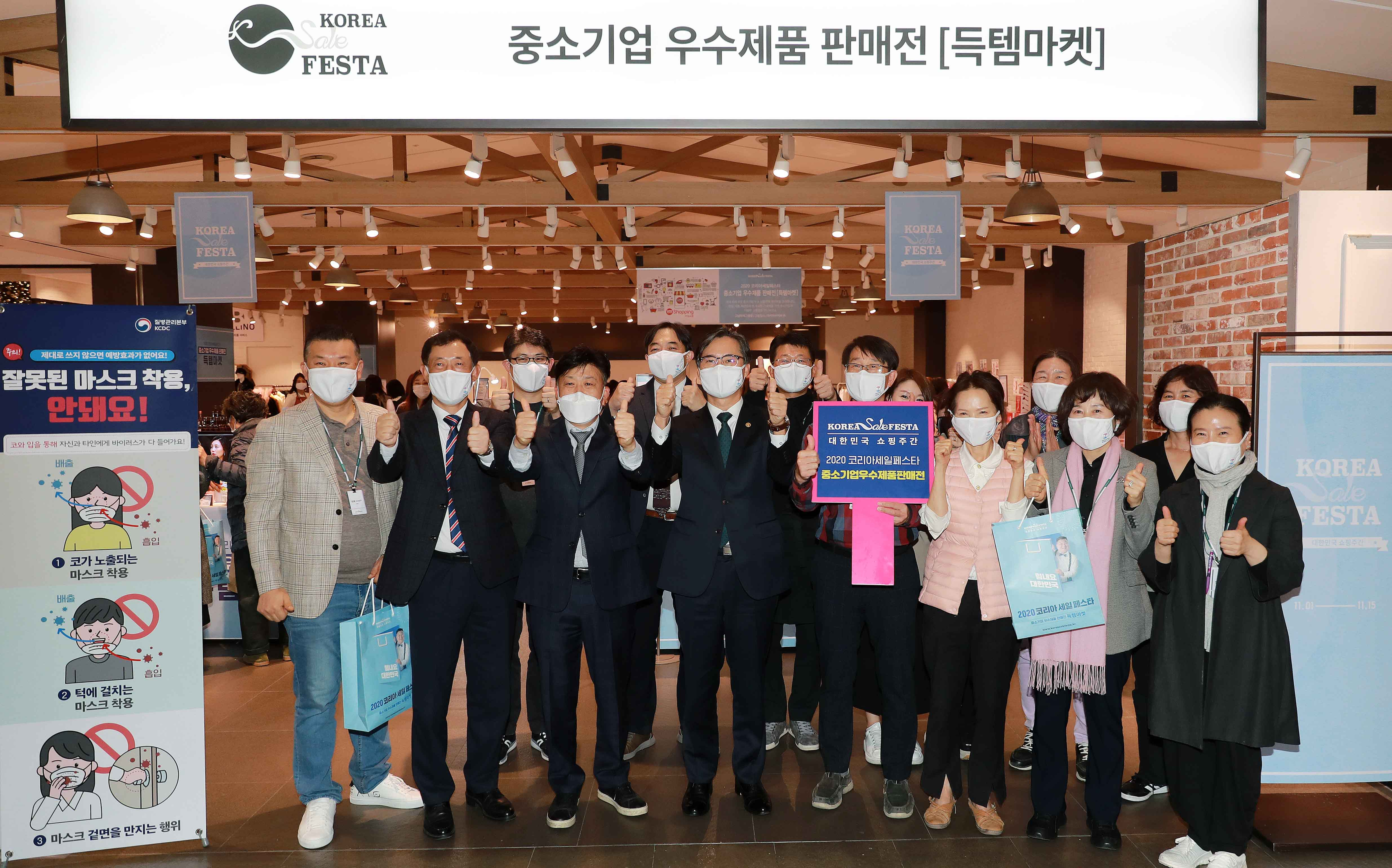 Vice Minister Park visits exhibition site for small businesses as part of Korea Sale Festa Image 0