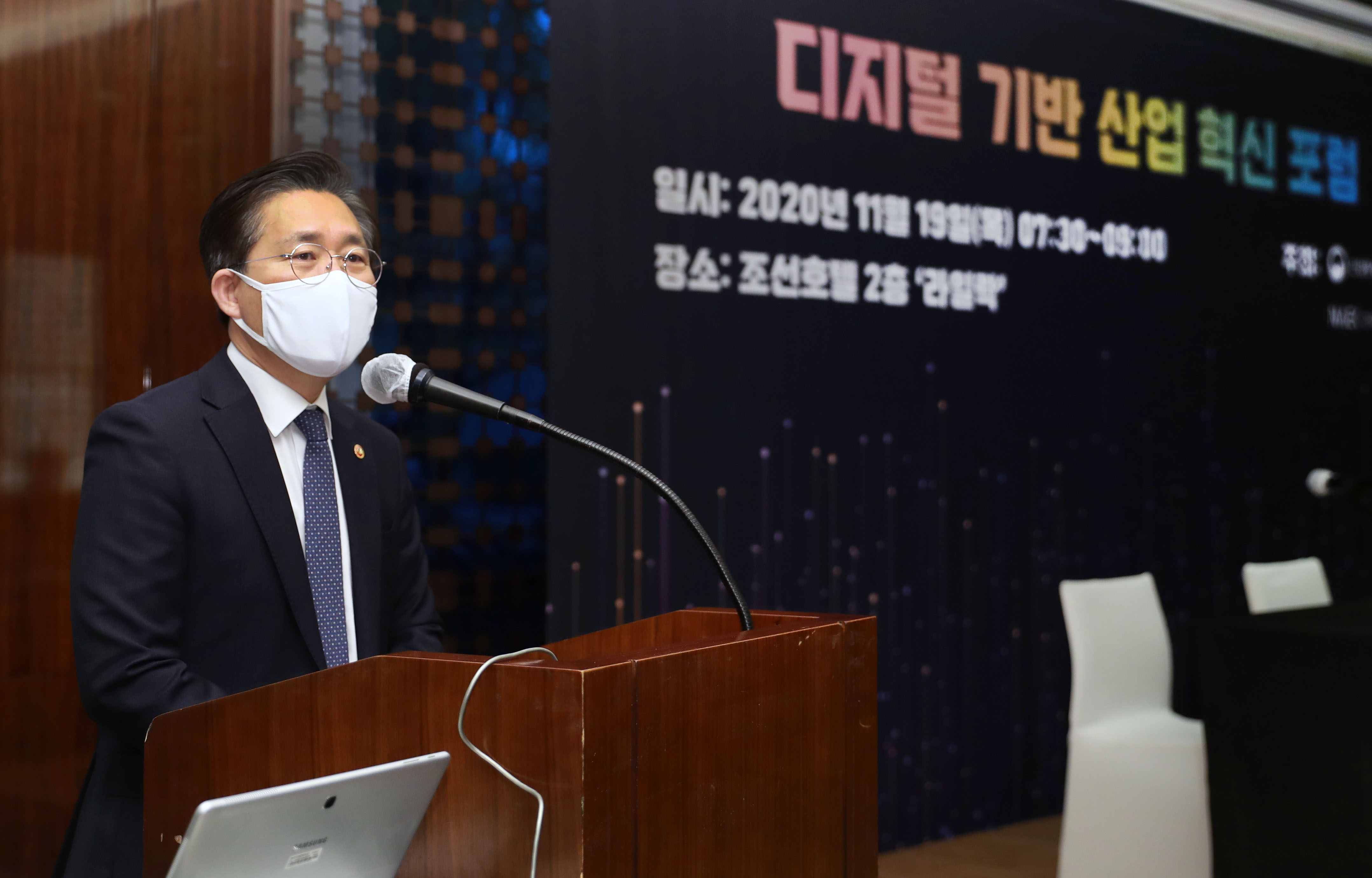 Minister Sung attends forum to discuss digital-based industrial innovation Image 0